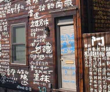 Chinese poetry painted all over the outside of a building